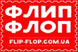Флип Флоп
