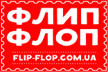 Флип Флоп портрет